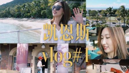 Effie-徐老师的假期旅行vlog—凯恩斯part1