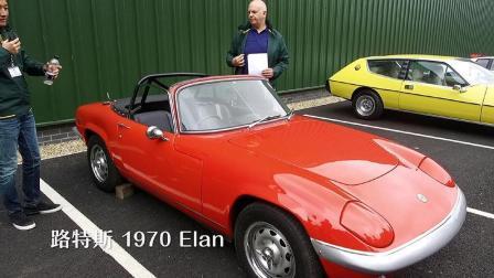 1962年的轻量化跑车, 路特斯Elan