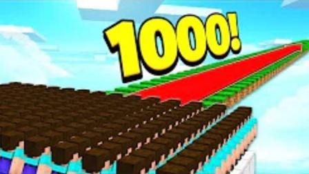 《我的世界》超级厉害的1000史蒂夫跑酷籽岷五之歌大橙子ch明明敖厂长逆风笑