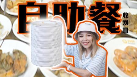 广州98元能吃撑! 刺身海鲜寿司韩料甜品铁板烧随便造, diy雪冰无限好!