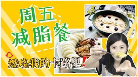 想吃甜品又担心长胖? 香蕉燕麦挞, 香甜又低卡!