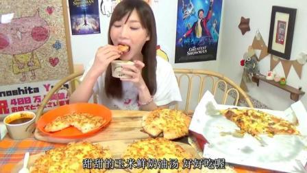 大胃王木下佑香: 品尝达美乐限定浓厚饼边披萨+咖喱面包