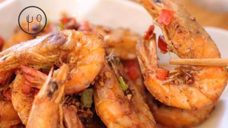 真的很好吃的椒盐虾, 做法也很简单