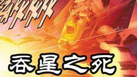 【漫威最'强'神明】行星吞噬者死过多少次?