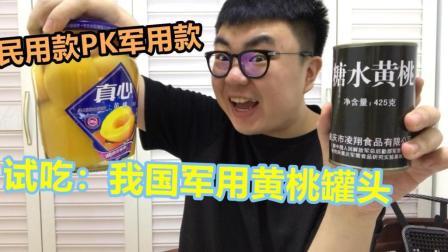 试吃我国军用糖水黄桃罐头! 吃完竟然很失望?