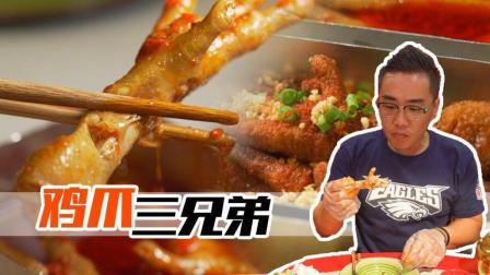 """广州︱火爆成都的""""斗鸡""""川菜首次杀入广东, """"鸡爪三兄弟""""是真够味的!"""