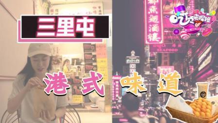 吃货来探班: 北京最正宗的港茶味道!