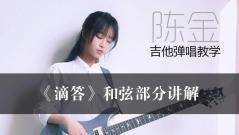 金子吉他弹唱教学 第九课 《滴答》和弦部分讲解