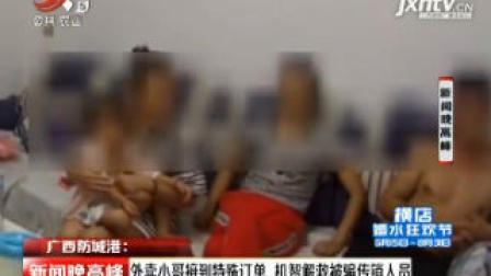 广西防城港: 外卖小哥接到特殊订单 机智解救被人员