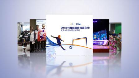 2018Visa中国金融教育嘉年华在掌声和呐喊声中完美落幕