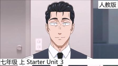 单词听写 - 七年级上 Starter Unit 3