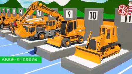认识11种建筑工程机械车辆并了解它们的用途 家中的美国学校