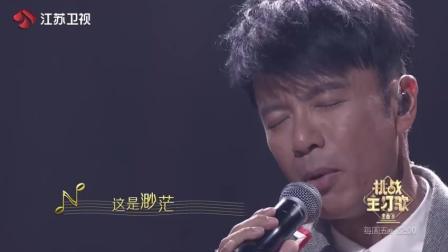 """""""零瑕疵歌手""""李克勤空降《金曲捞》, 现场实力"""