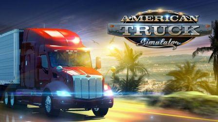 比利《美国卡车模拟》05 偶尔也要来美洲转转【上】
