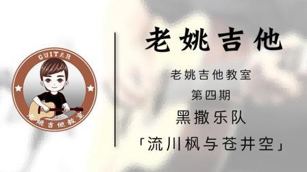 老姚吉他教室(4)-黑撒乐队《流川枫与苍井空》