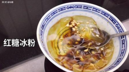【美食教程】自制红糖冰粉