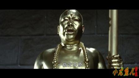 师弟少林寺苦练三年欲闯十八铜人阵, 闯到千斤闸终没能过关, 只因为他的身份特殊!