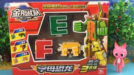 迷你特工队分享金刚战队字母恐龙合体玩具