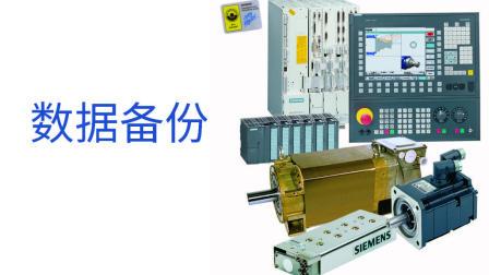 西门子数控系统840D 810D存档到NC card