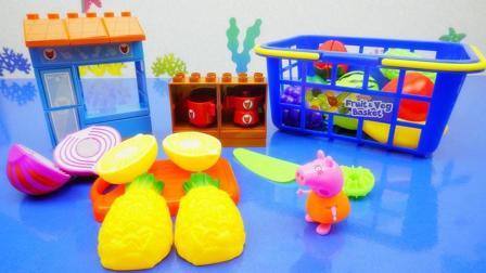 和佩奇一起来玩切水果 佩奇玩具 亲子玩具