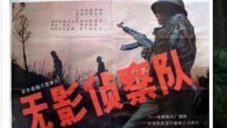 《无影侦察队》- 对越作战经典电影