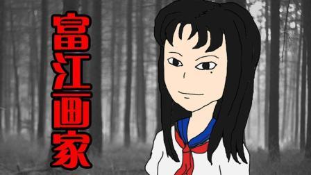 森崎漫画屋: 画出你心目中最完美的富江 《富江--画家篇》