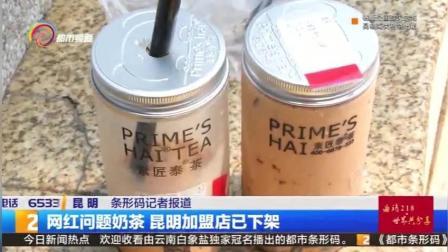 网红问题奶茶, 昆明加盟店已下架!