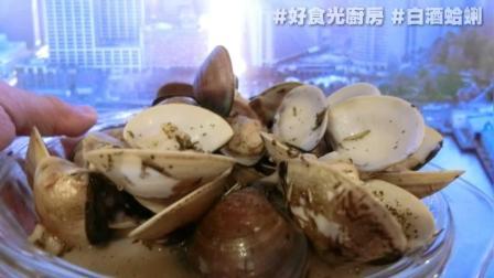 瘦瘦的白酒蛤蜊快速食谱