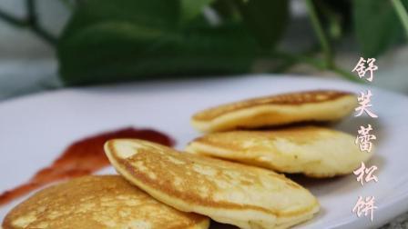 做菜小窍门: 学会这些技巧, 轻松get网红的舒芙蕾松饼