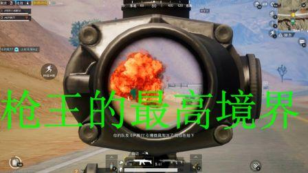 【纯粹小威】刺激战场联机实况两人灭了3个团