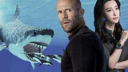 《巨齿鲨》四大高能看点! 挑战你的承受极限