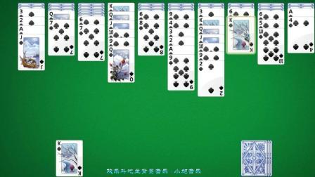 《蜘蛛纸牌》【黑龙吟风】很有历史的游戏! !