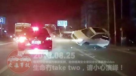 交通事故合集20180825: 每天10分钟车祸实例, 助你提高安全意识