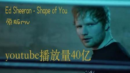 Ed Sheeran - Shape of You原版mv   youtube播放量40亿