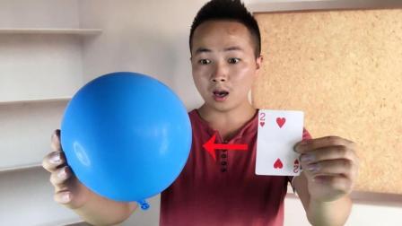 扑克牌隔空钻进气球, 气球完好无损! 学会后骗朋友玩玩