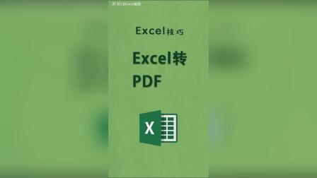 Excel转PDF技巧
