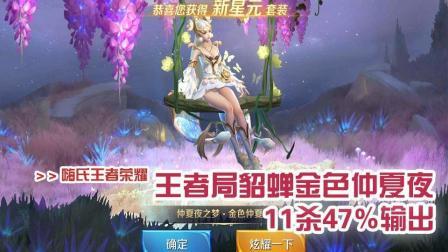 嗨氏王者荣耀: 王者局貂蝉金色仲夏夜11杀47%输出