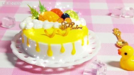 【粘土蛋糕】教你做一个夏日芒果风情蛋糕