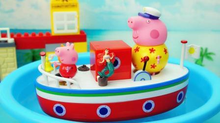 猪爷爷的度假轮船 佩奇潜水探险遇到人鱼公主