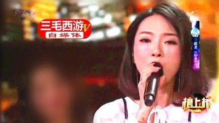 全球中文音乐榜上榜《后来》演唱: 胡灵, 2018央视