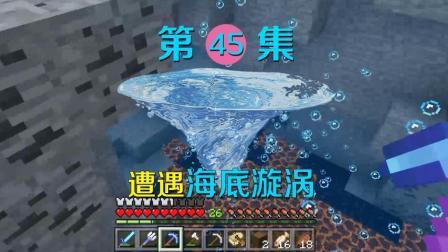 我的世界45: 海洋版海底还有漩涡生成? 差点被卷入气泡中丧命!