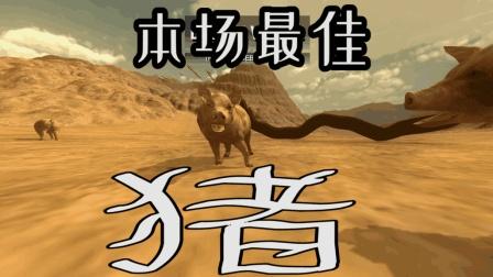 泰坦巨蟒不敌家猪, 家猪逆袭全场最佳, 爆笑沙雕解说野兽战争模拟