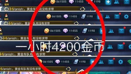 王者荣耀: 最快刷金币教程, 一分钟100金币, 一个小时4200金币