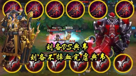 王者荣耀: 典韦vs刘备 6神装的刘备竟然完胜6神装的典韦 后期典韦真的不敌刘备?