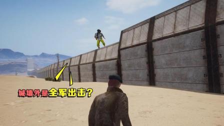 刺激战场: 沙漠边境城墙外到底有什么? 网友的说法脑洞大!