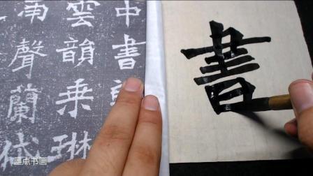 李璧墓志魏碑楷书单字讲解, 书法中以横线长短对比为主的收放
