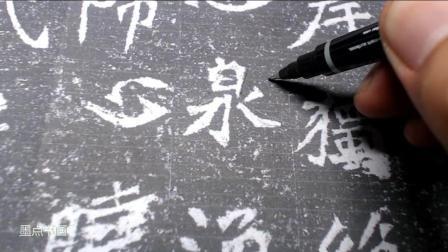 书法中以撇和捺为主的收放对比, 李璧墓志魏碑楷书为例