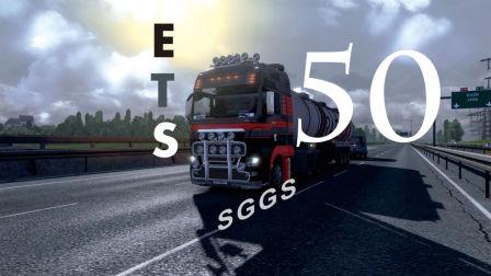 SGGS·模拟·欧洲卡车模拟2·EP50(直播录像)