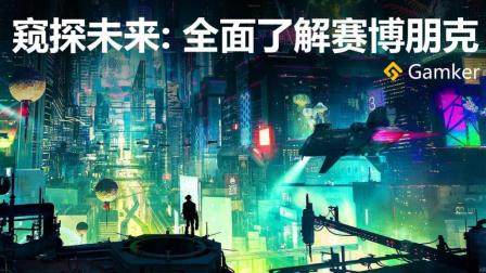 窥探未来: 全面了解赛博朋克【就知道玩游戏31】
