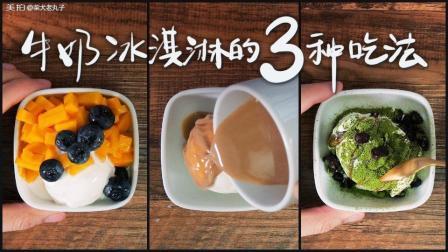 原味冰淇淋的三种推荐吃法: 咖啡, 抹茶, 椰风